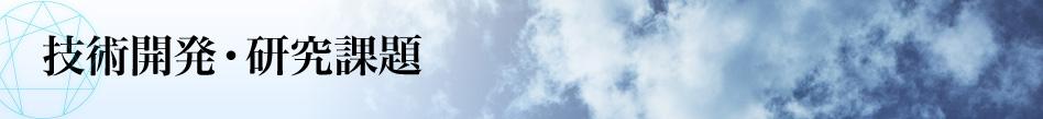 株式会社エニアグラムコーチング - 技術開発・研究課題