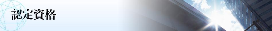 株式会社エニアグラムコーチング - 認定資格試験
