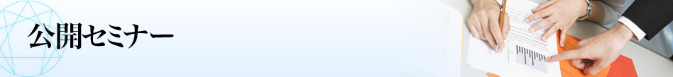株式会社エニアグラムコーチング - プロフェッショナル認定コース【シニアクラス・マスタークラス】