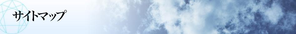 株式会社エニアグラムコーチング - サイトマップ