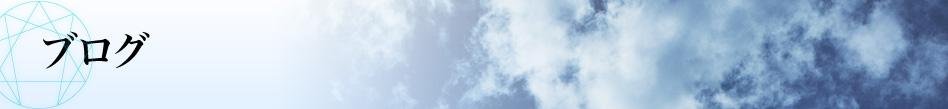 株式会社エニアグラムコーチング - ブログ