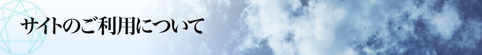 株式会社エニアグラムコーチング - サイトのご利用について